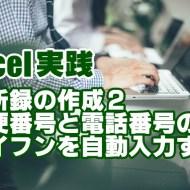 Excel エクセル 住所録 作成 郵便番号 電話番号