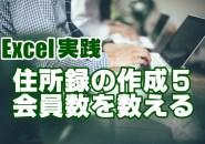 Excel エクセル 住所録 作成 COUNT関数