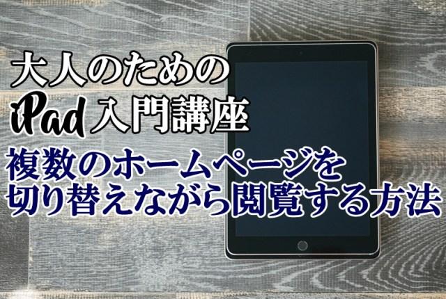 iPad アイパッド 入門 使い方 Safari タブ