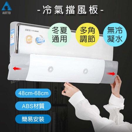 【AOTTO】伸縮式冷氣檔板 空調出風口導風板(擋風板1入 冷暖空調 特力家購物網