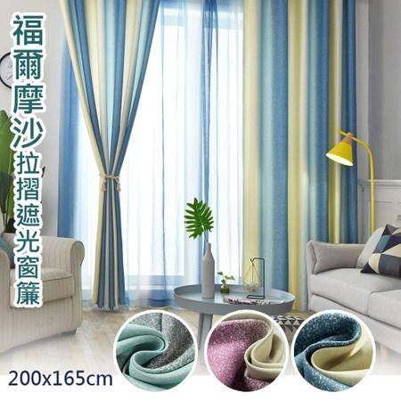 【三房兩廳】福爾摩沙抗UV遮光窗簾200x165cm/1窗是2片組合福爾摩沙藍色|窗簾|特力家購物網