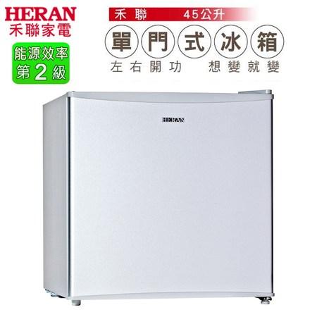 禾聯 45L單門小冰箱 HRE-0513~含運不含拆箱定位 冰箱 洗衣機 特力家購物網