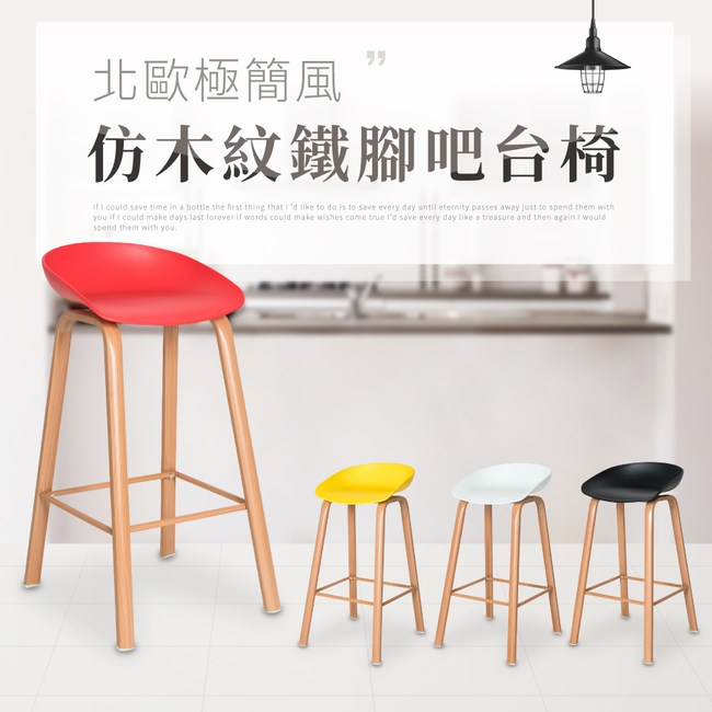 【IDEA】清新極簡仿木鐵腳吧臺椅/高腳椅黃色|椅丨電腦椅|特力家購物網