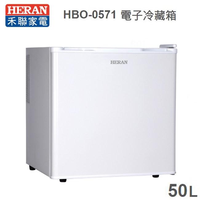 禾聯 50L單門電子冷藏小冰箱 HBO-0571~含運不含拆箱定位 冰箱 洗衣機 特力家購物網