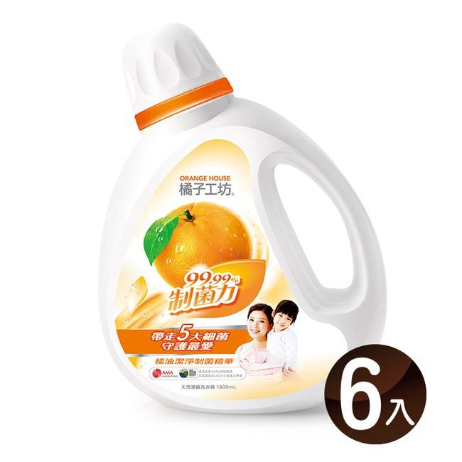 橘子工坊天然濃縮洗衣精-制菌力1800ml*6瓶/箱|衣物清潔|特力家購物網