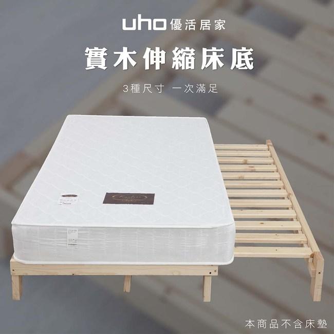 【UHO】3.5尺實木伸縮床架(可延伸到6尺) 床架丨床組 特力家購物網