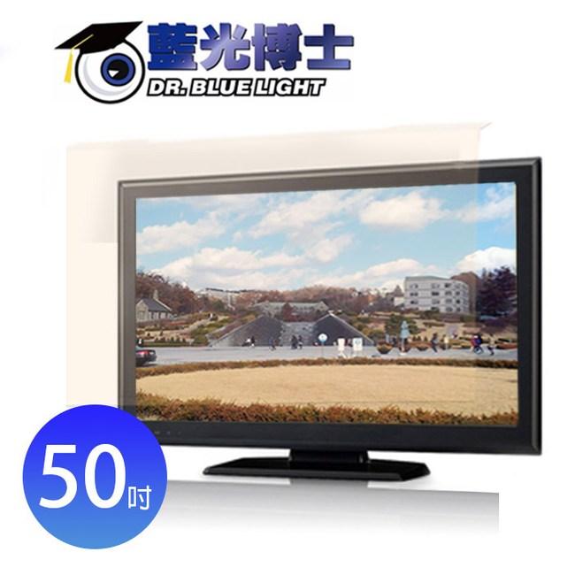 【藍光博士】50吋抗藍光液晶螢幕護目鏡 JN-50PLB|視聽娛樂|特力家購物網