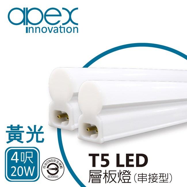 【APEX】T5 LED 全塑層板燈(串接型) 4呎20W 黃光|燈泡燈管|特力家購物網