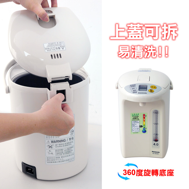 【Panasonic國際牌】4公升真空斷熱電熱水瓶 NC-BG4001|淨水飲水|特力家購物網