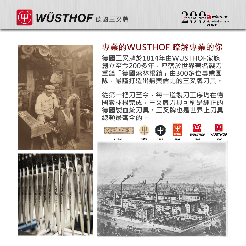 《WUSTHOF》德國三叉牌CLASSIC IKON 12cm多用途刀_creme|餐廚用品|特力家購物網