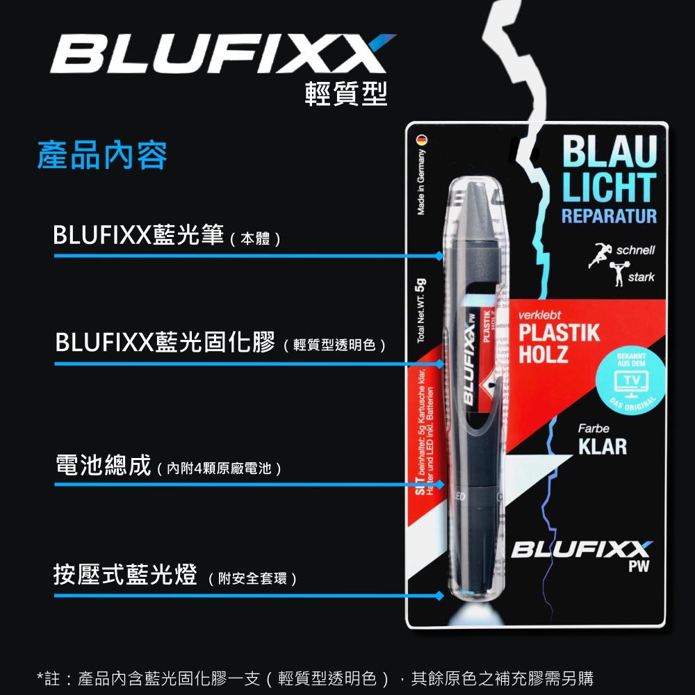 德國BLUFIXX藍光固化膠 附光筆 輕質型透明色 德國製|油漆塗料|特力家購物網