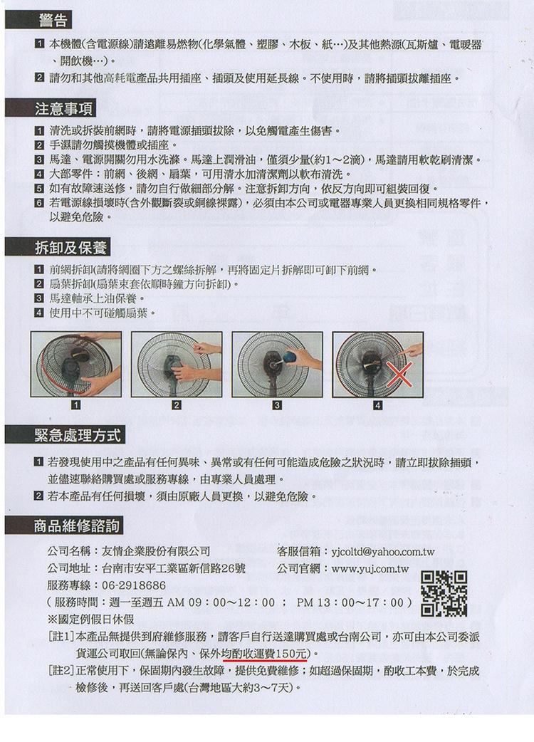友情牌18吋機械式冷風桌立扇 KA-1815|季節家電|特力家購物網