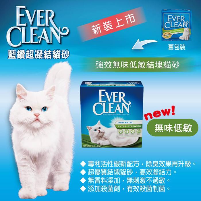 【Ever Clean】藍鑽結塊貓砂-25磅(11.3kg)X2盒-藍標 寵物用品 特力家購物網