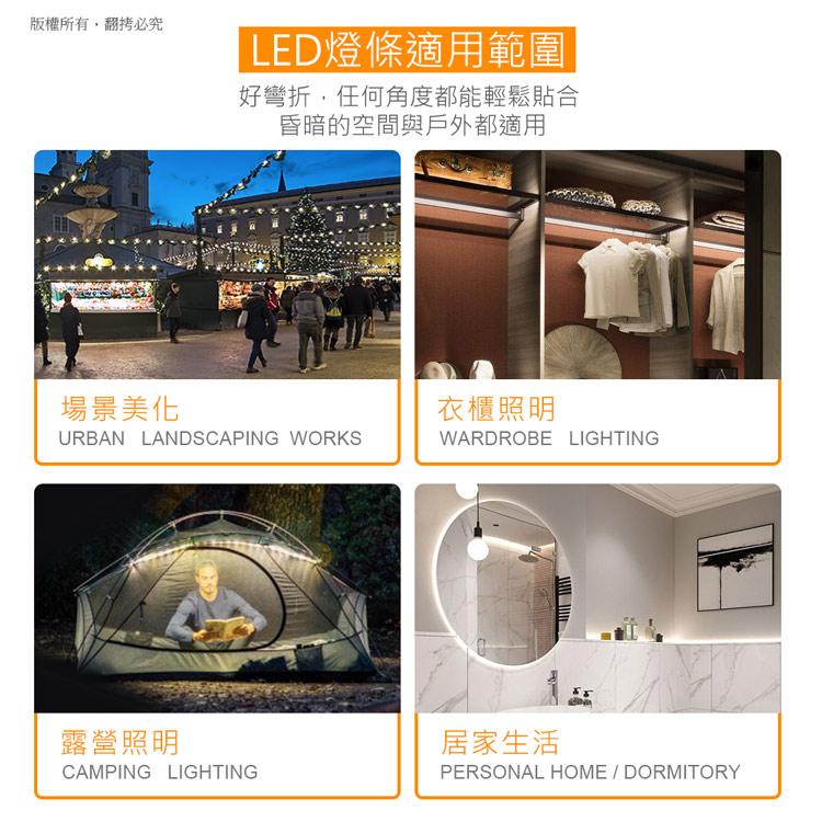【aibo】LIM5 USB高亮黏貼式 LED線控開關軟燈條200cm白光|視聽娛樂|特力家購物網
