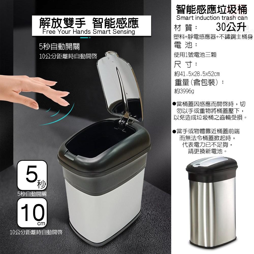 金德恩 臺灣製造 不鏽鋼感應式垃圾桶30L/附垃圾袋固定環|生活百貨|特力家購物網