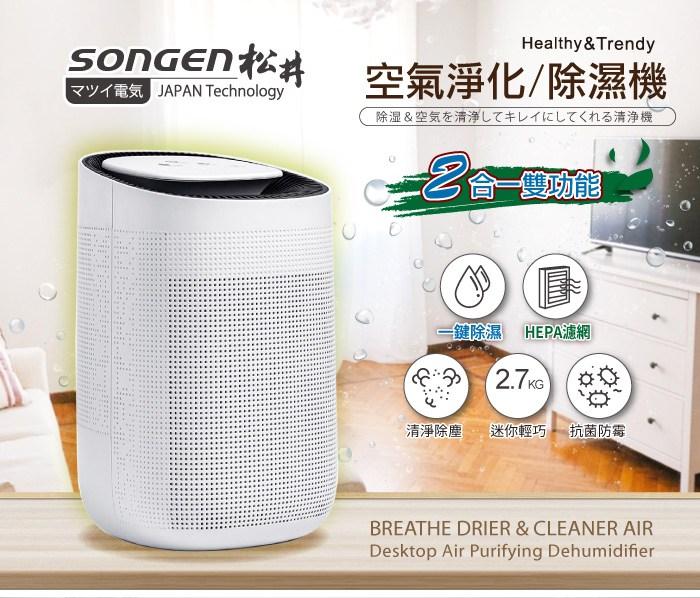 SONGEN松井 空氣淨化機/除溼機(雙效合一)(SG-1250E) 清淨除濕 特力家購物網