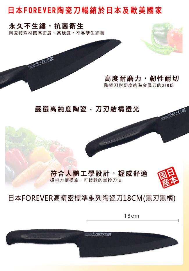 【FOREVER】日本製造鋒愛華高精密標準陶瓷刀18CM(黑刃黑柄)|餐廚用品|特力家購物網