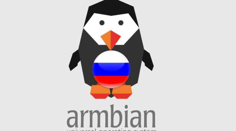 Русификация Armbian и установка переключателя раскладкиgxkb