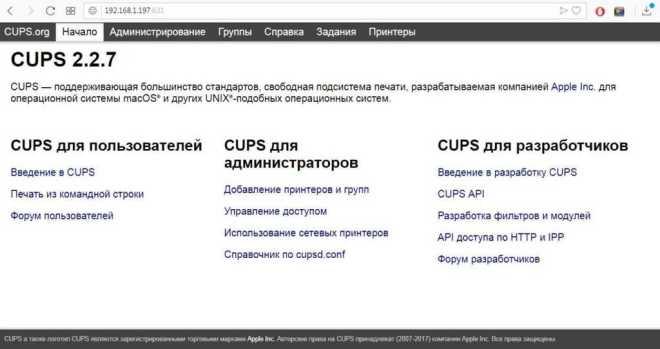 cups 2.2.7 админ веб-интерфейс