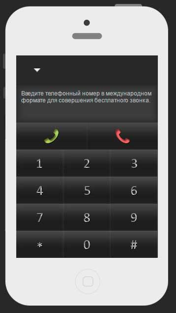 Chỉ cần quay số nơi bạn muốn gọi, ngay trên trang web.