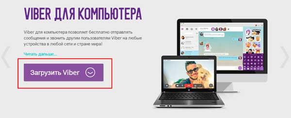 Cách cài đặt Viber trên máy tính