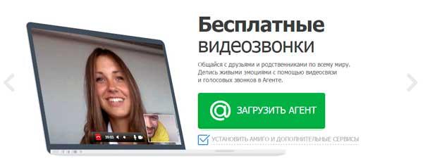 Agent Mail.ru - бүкіл әлемге қоңырауларға арналған тағы бір танымал бағдарлама