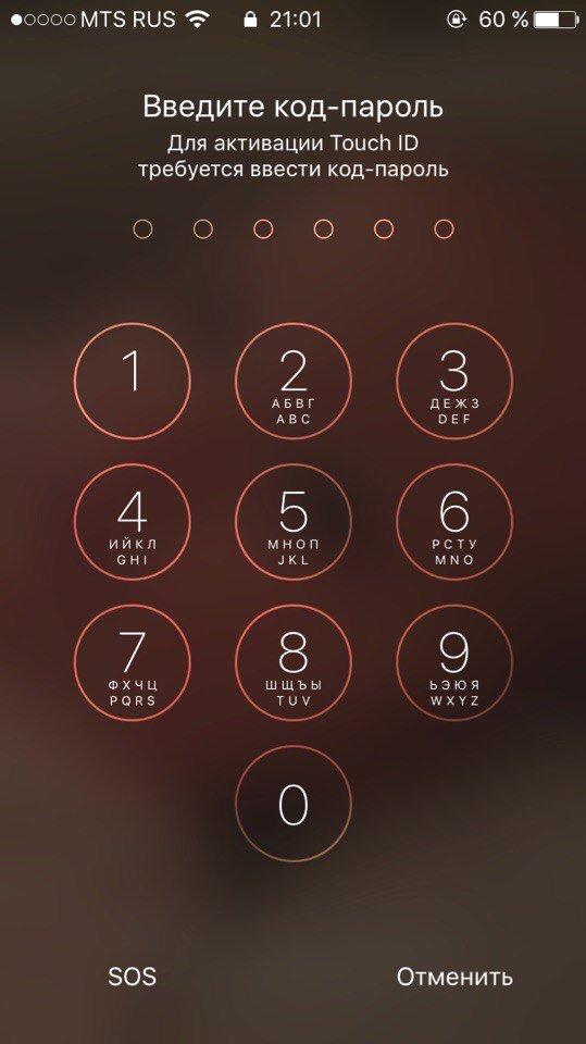 Взломать пароль картина тв