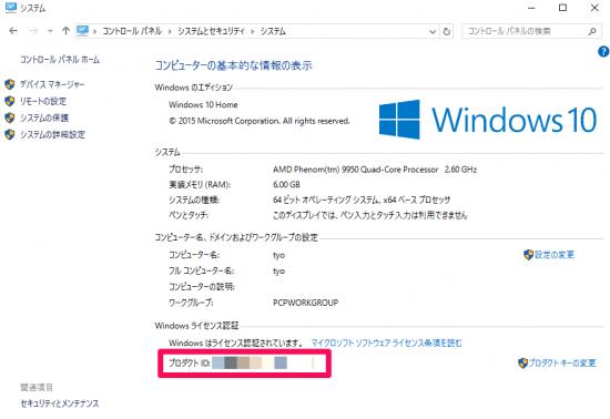 WindowsプロダクトID