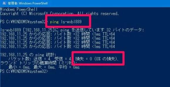 NASにアクセス出来ない、表示されない場合の対処方法 | パソコン
