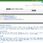 人気ブログランキングに登録する方法