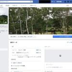 Facebookページの作り方(個人&ビジネスでの作成方法)