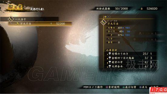 討鬼傳2 武器升級路線及最強武器獲得方法 武器怎麼升級   蝦米攻略網