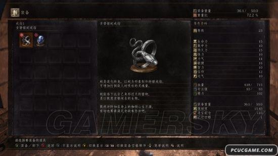 黑暗靈魂3 初期拿銀蛇戒指方法   蝦米攻略網