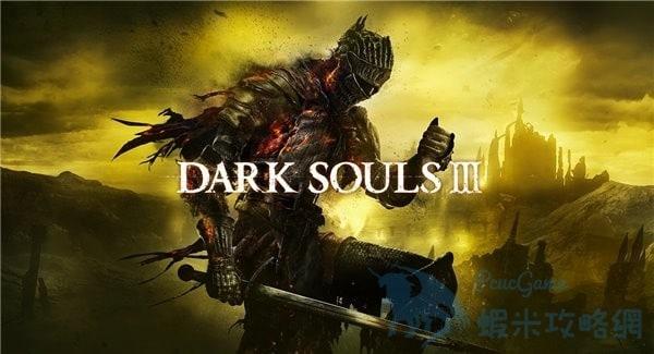 黑暗靈魂3 全BOSS血量及屬性弱點 | 蝦米攻略網