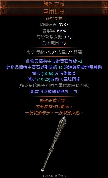 POE 3.11 破壞者 天雷之珠 地雷流派 | 強力拓荒首選 & 便宜造價 & 可 ...