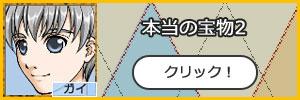 00game_TAKARA202