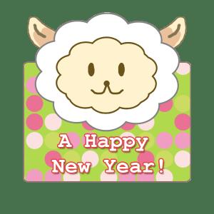 年賀文字羊2