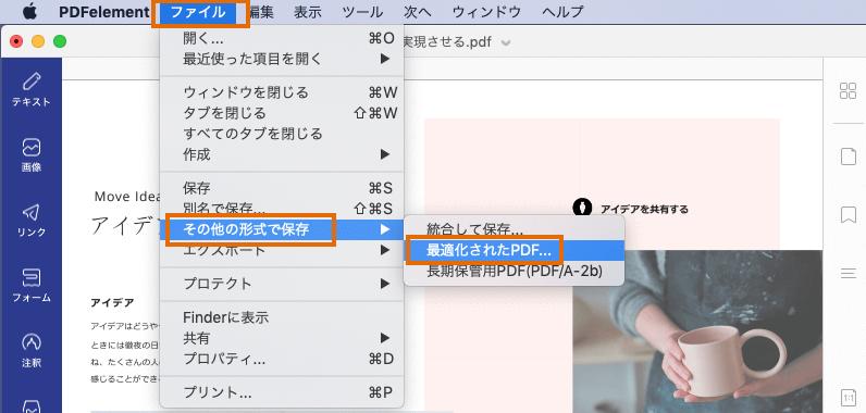 最適化(プロ版)  丸わかりユーザーガイド Wondershare PDFelement Ver ...