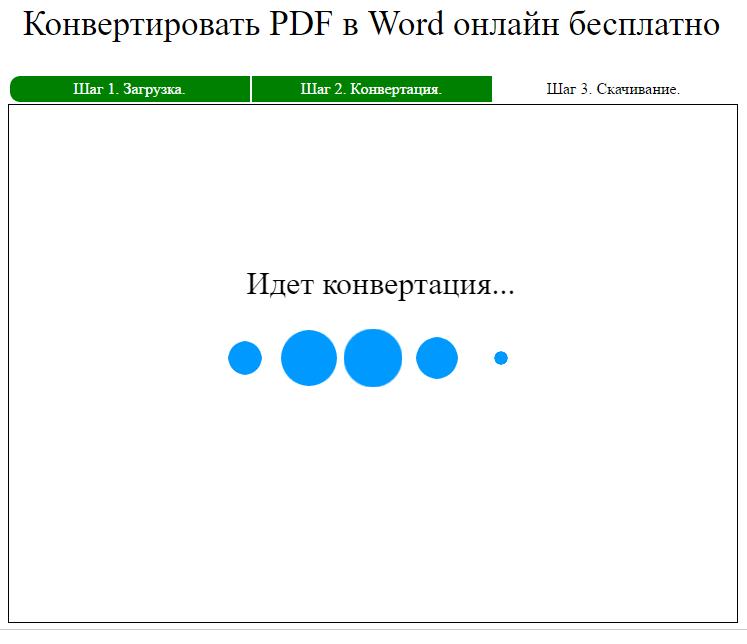 Word에서 PDF 변환 프로세스