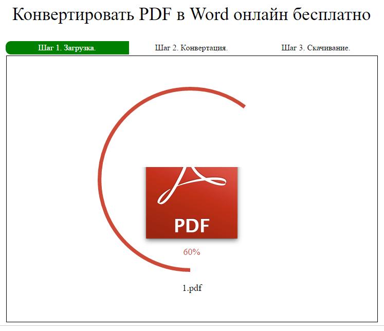 변환기에 PDF 파일로드