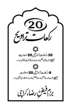 20 rakat taraweeh download pdf book