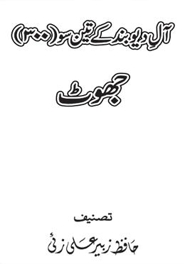 Aal e deoband k 300 jhoot download pdf book writer hafiz