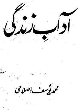Adaab e zindagi download pdf book writer muhammad yousaf