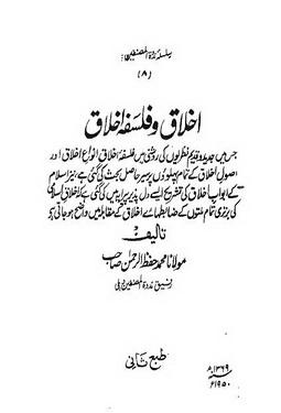 Akhlaq wa falsafa e akhlaq download pdf book writer molana