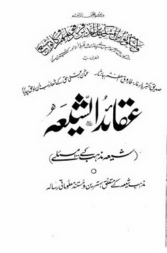 Aqaid e shia download pdf book