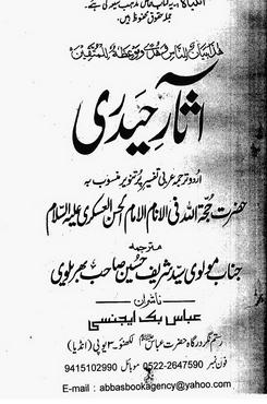Asar e haidri 4 download pdf book writer imam hassan al askari