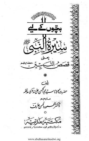 Bachon k liye seerat un nabi download pdf book writer