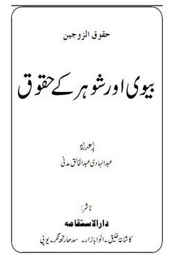 Bivi aor shohar k huqooq download pdf book