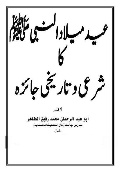 Eid milad un nabi ka sharai wa tareekhi jaiza download pdf