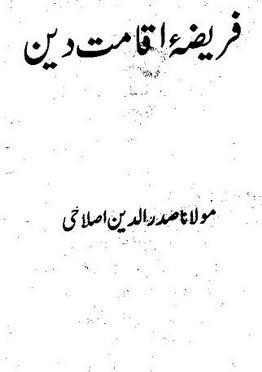 Fareeza e aqamat deen download pdf book writer molana